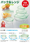 作り置きにぴったり 【アウトレット特価】iwaki パック&レンジ 角型5点セット耐熱ガラス ガラス 保存容器 常備菜 つくおき 作り置き※人気商品につきお届けまで時間がかかる場合があります
