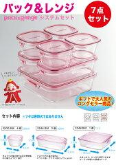 【アウトレット特別価格】iwaki(イワキ) パック&レンジ システムセット(ピンク) 耐熱ガラス ガラス 保存容器 保存 ※人気商品に付きお届けまで時間がかかる場合があります。あらかじめご了承ください。