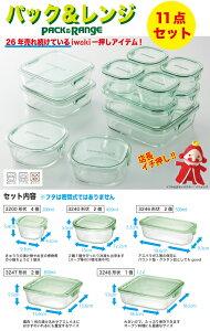 【アウトレット特別価格35%OFF】iwaki(イワキ) パック&レンジ デラックスセット(グリーン)耐熱ガラス ガラス 保存容器 保存