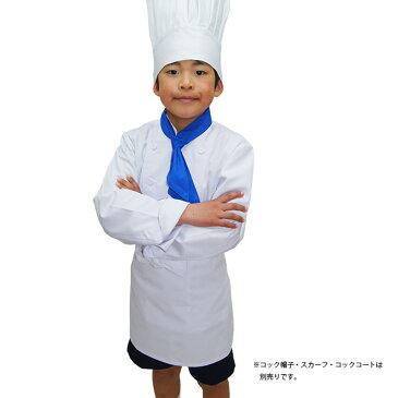 子供用前掛け 大きいサイズ プレゼント イベント エプロン 児童用 白衣