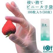 清流手袋(100枚入)