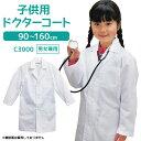 キッズ 子供用ドクターコート 子供 医者 診察衣 児童用 白衣 実験衣 実験着 博士 ポケット付き 長袖 白 ホワイト C3000 プレゼント 1