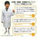 キッズ 子供用ドクターコート 子供 医者 診察衣 児童用 白衣 実験衣 実験着 博士 ポケット付き 長袖 白 ホワイト C3000 プレゼント 2