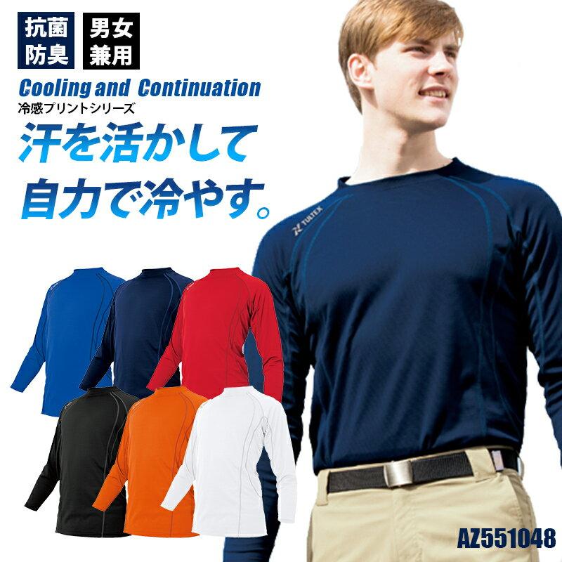冷感インナー 長袖Tシャツ AITOZ AZ-551048