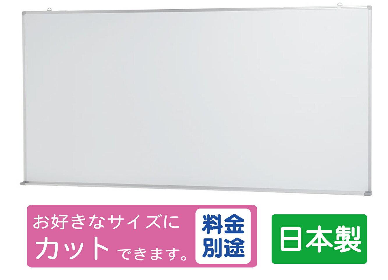 日本製 JFE ホワイトボード 壁掛用 無地 W1800×H900 条件付き 送料無料 (TS-36W) マーカーセット付 1800 幅 180 壁掛け 大型 マグネット 磁石 粉受け 横型 縦型 オフィス 事務 会議室 法人 ホワイトボードマーカー マジック セット マグネット付き