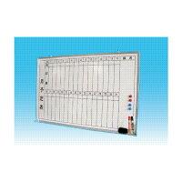 ホワイトボード壁掛け用月予定表(縦書き)W900×H600【送料無料】マ-カーセット付(TS-23WM)