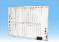 ホワイトボード壁掛け用月予定表(縦書き用)W1200×H900【送料無料】マーカーセット付(TS-34WM)