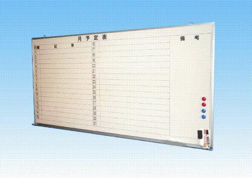 国産JFEホワイトボード壁掛け用 (月予定表 ) W1800×H900 マーカーセット付 (TS-36WMY...