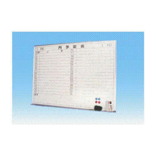国産JFEホワイトボード壁掛け用 月予定表(横書き用) W1200×H900マーカーセット付 (TS...