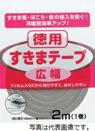 ニトムズ すきまテープ 広幅 10mm×30mm×2m E0231 [...