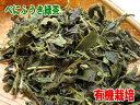 ◆オーガニック・有機栽培『べにふうき緑茶』50g  お茶・日本茶「メール便可!(2袋まで)」「レターパック可」