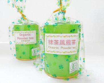 有機JAS認定・微粉末茶【振り出し缶入・ミルグリーン30g】お茶・日本茶 HALAL(ハラル)認証