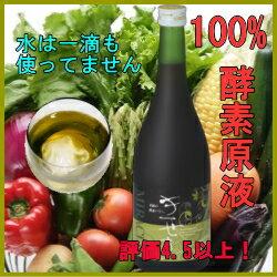 ギュッと凝縮!濃厚酵素原液水は一滴も入ってません!6,70種類以上の低・無農薬・国産野菜・果...