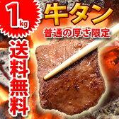 牛たん 1キロ 【送料無料】 焼肉 牛タン スライス 1kg(500g×2) 普通の厚さ限定 冷凍 焼き肉 バーベキュー