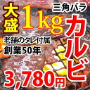 【大盛り 1キロ】焼肉 牛 三角バラ カルビ 1kg 焼肉セット バーベキューセット 冷凍 自家製タレ付属 焼き肉 バーベキュー セット BBQセット