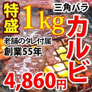 【送料無料】牛 三角バラ カルビ 1kg 冷凍 自家製タレ付属 (焼肉 焼き肉) セット バーベキュー