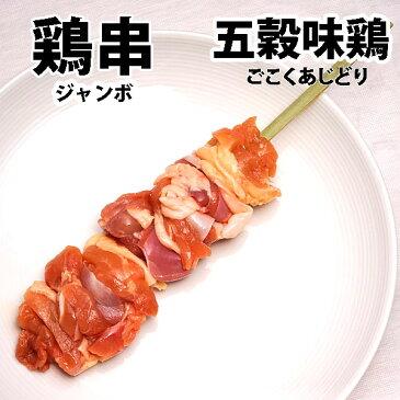 国産鶏肉 五穀味鶏 焼き鳥 鶏串 ジャンボ 冷凍 1本(100g) 冷凍 (BBQ バーベキュー 焼き肉 焼肉 焼鳥 ヤキトリ)