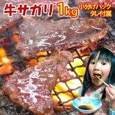 たっぷり1kg バーベキューセット【送料無料】 牛 まんぷく 焼肉 サガリ 1kg (170g×6) 冷凍 自家製タレ付属 焼肉セット 焼き肉 BBQ さがり