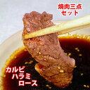 焼肉セット 焼肉 穀物牛 バーベキューセット 三種盛り合わせ (かいのみカルビ・ハラミ・上ロース) 900g(300g×3パック) 自家製タレ付属 (バーベキュー BBQ)