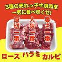 焼肉セット 穀物牛 焼肉 三種盛り合わせ (かいのみカルビ・...