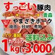 【焼肉 たっぷり1kg】 青森 やまざきポーク バラ凍結 1kg 高品質・大容量 BBQ バーベキュー 焼き肉 【送料無料】