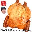 五穀味鶏 ローストチキン 丸鶏の丸焼き 02P03Dec16