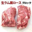 生ラム 肩ロース ジンギスカン ブロック肉 800g (2〜3本) 焼肉 ラム 焼き肉 成吉思汗