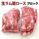 ジンギスカン 生ラム肉 肩ロース ブロック肉 800g (2?3本) 焼肉 ラム 成吉思汗
