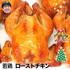 若鶏 ローストチキン(丸焼き)クリスマス用
