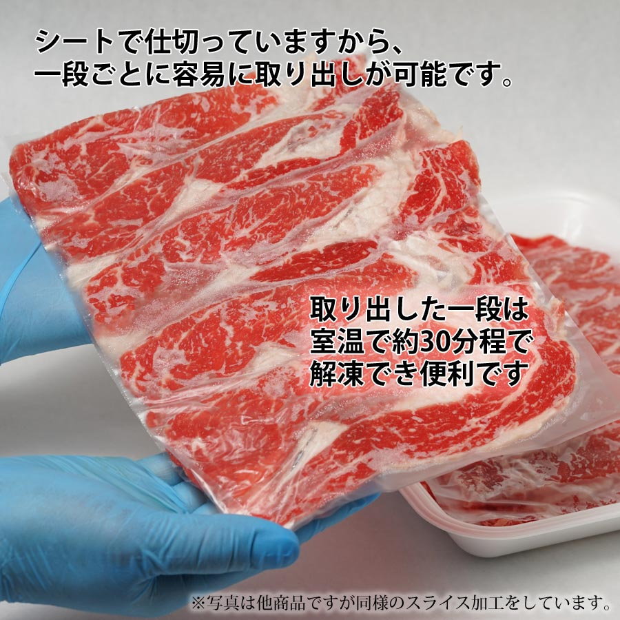 黒毛和牛 赤身 スライス 冷凍 300g すき...の紹介画像3
