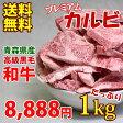 【送料無料】 青森県産高級黒毛和牛 プレミアム カルビ 1キロ 冷凍 焼肉(焼き肉)・バーベキュー(BBQ) 訳あり 02P03Dec16