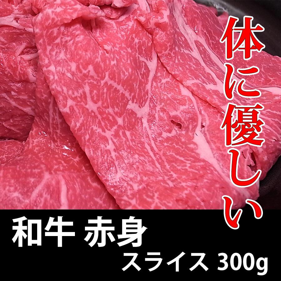 黒毛和牛 赤身 スライス 冷凍 300g すき...の紹介画像2