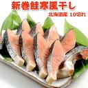 新巻鮭寒風干し【10切】鮭専門店伝統の味!