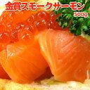 モンドセレクション金賞 鮭専門店厳選 スモークサーモン 500g 送料別
