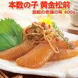 テレビで絶賛!本数の子 黄金松前【450g】送料別 30%OFFクーポン利用で1512円!