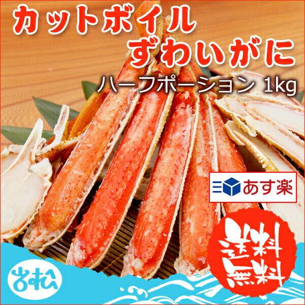 サーモン専門店岩松 カニ通販