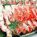 カット済 タラバガニ【800g】送料無料・化粧箱入【あす楽】