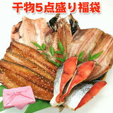 干物 5点盛り 福袋 送料無料 あじ ほっけ さば 鮭 赤魚 特別ラッピング ギフト