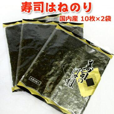 国内産 寿司はねのり 10枚×2袋 送料無料 常温便 ネコポス便 お取り寄せグルメ