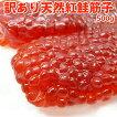 天然紅鮭筋子【特別パック500g】