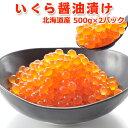 北海道産 いくら醤油漬け 大量500gパック×2個 送料無料