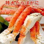訳あり 特大 たらばがに 1kg 送料無料 タラバガニ かに カニ 蟹