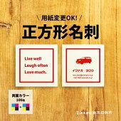 名刺作成両面名刺用紙正方形(スクエア)カラーデザイン名刺印刷両面