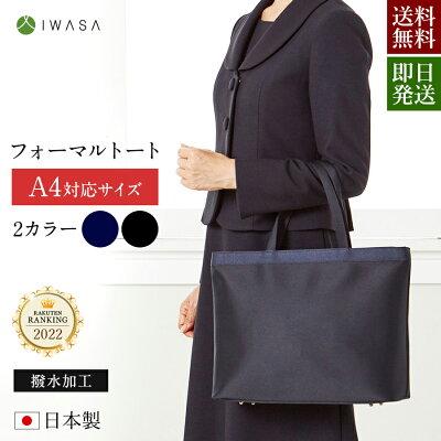 お受験バッグ【岩佐】フォーマルトートバッグ