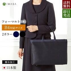 【B4サイズ対応】フォーマルトートバッグ(9071)