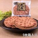 大名せんべい【9枚箱入】佐々木製菓 その1