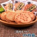 三色せんべい 【48枚箱入】(ピーナッツ・アーモンド・白ゴマ)佐々木製菓 その1
