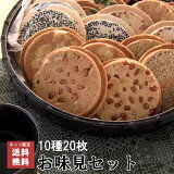 【初回限定】【送料無料】お味見セット 10種20枚【ネット限定】佐々木製菓