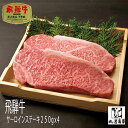 牛肉 和牛 飛騨牛 サーロインステーキ ギフト 景品 内祝 贈り物 プレゼント高等級 高級 上質 特 ...