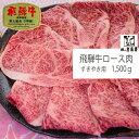 贈答品 牛肉 1,500gA5等級 和牛 景品 内祝 贈り物 ギフト すき焼き 鍋 プレゼント ギフ ...